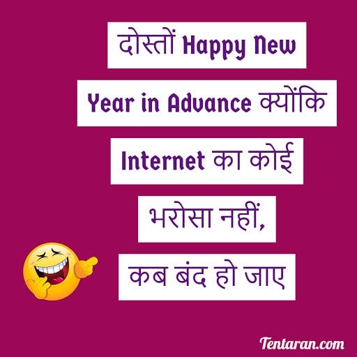 funny new year 2020 quotes images status wishes photo ...