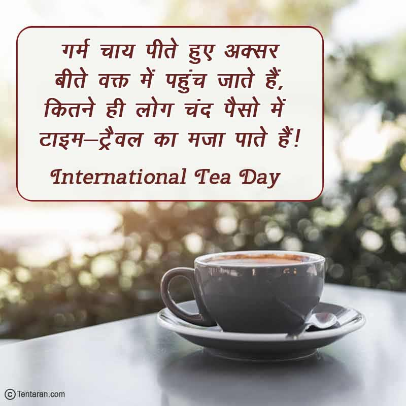 international tea day image15