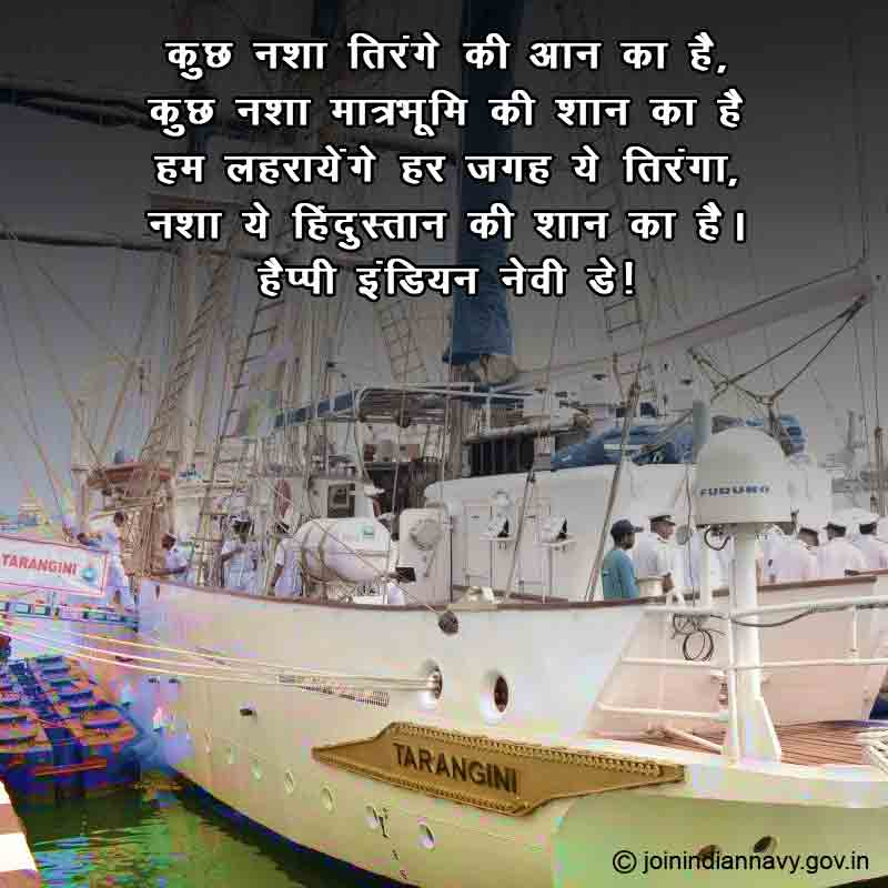 indian navy day quotes image1