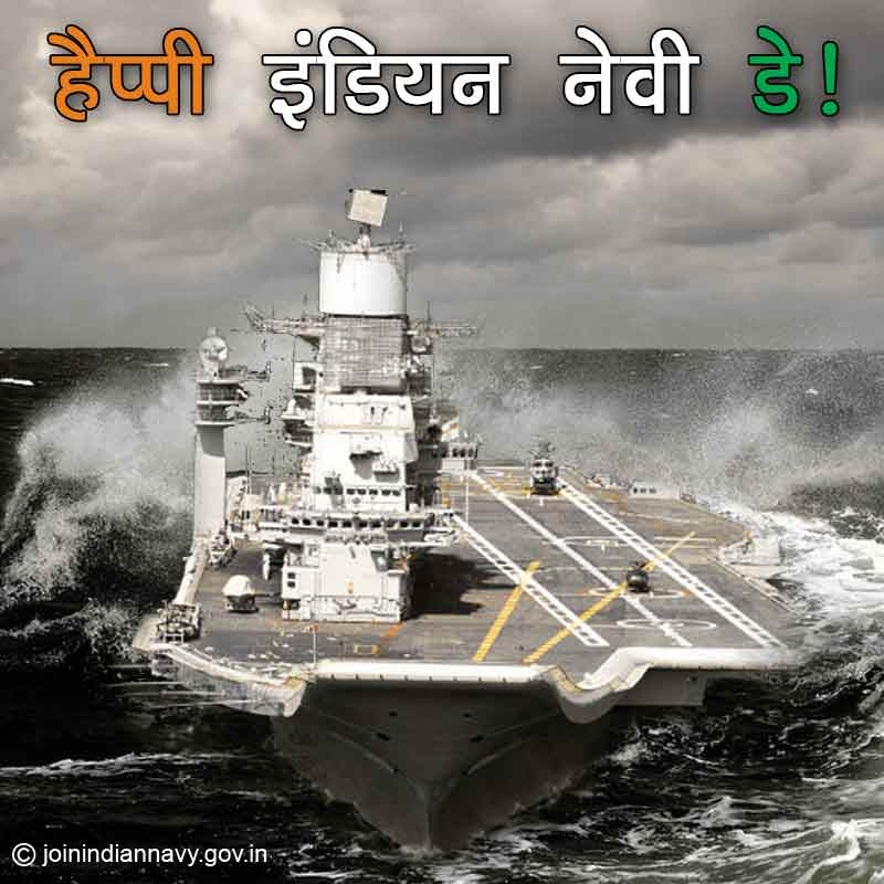 indian navy day quotes image10
