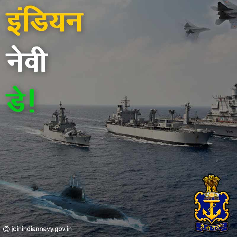 indian navy day quotes image2