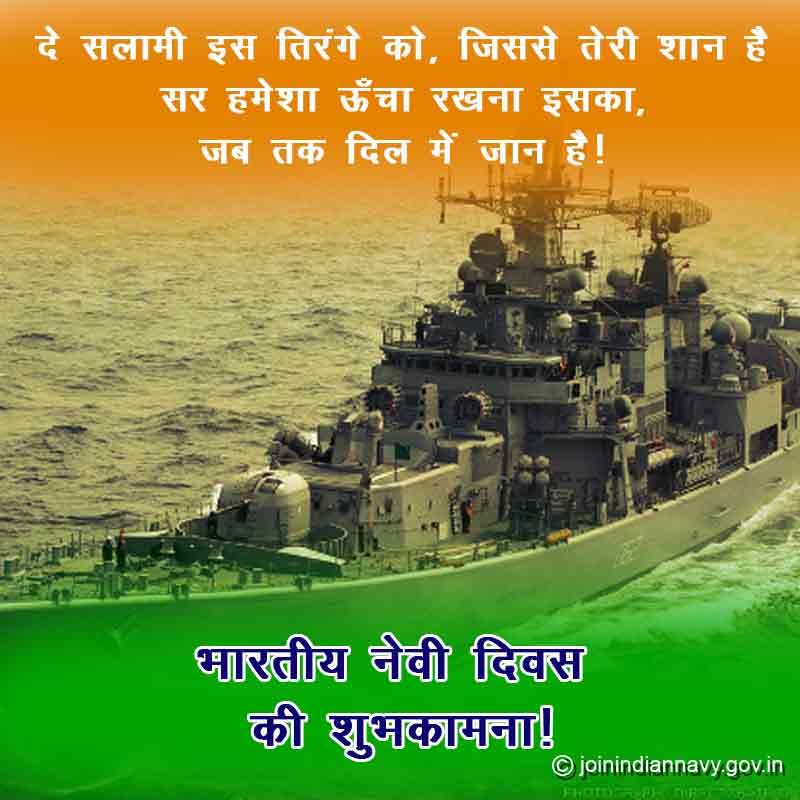 indian navy day quotes image3