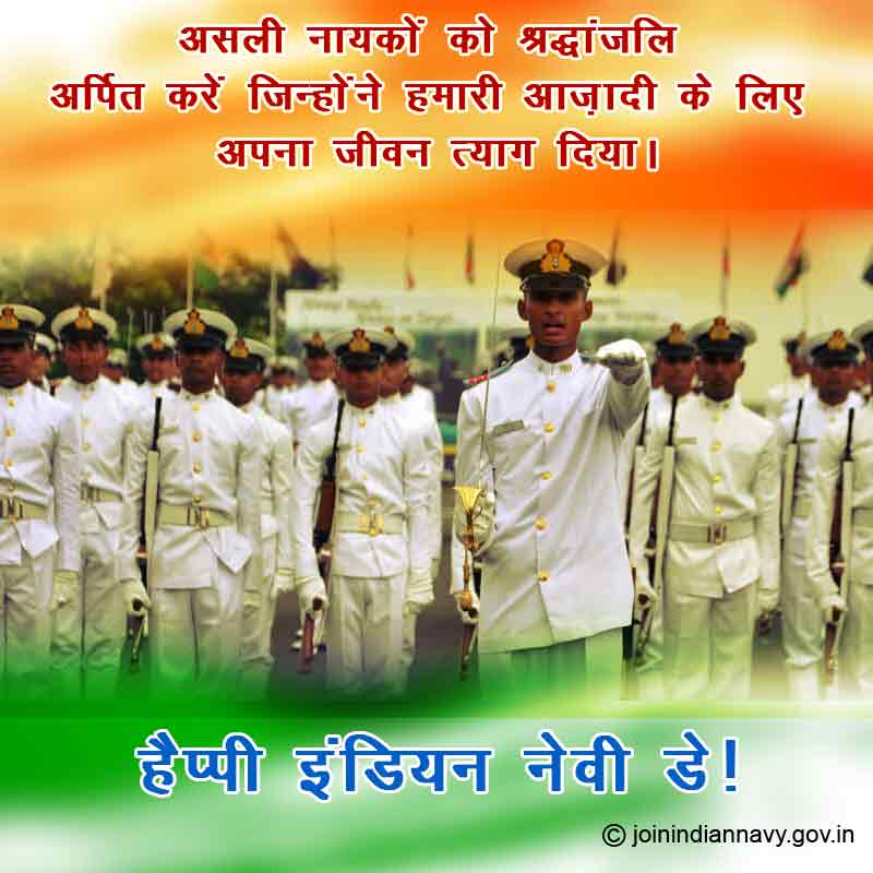 indian navy day quotes image5