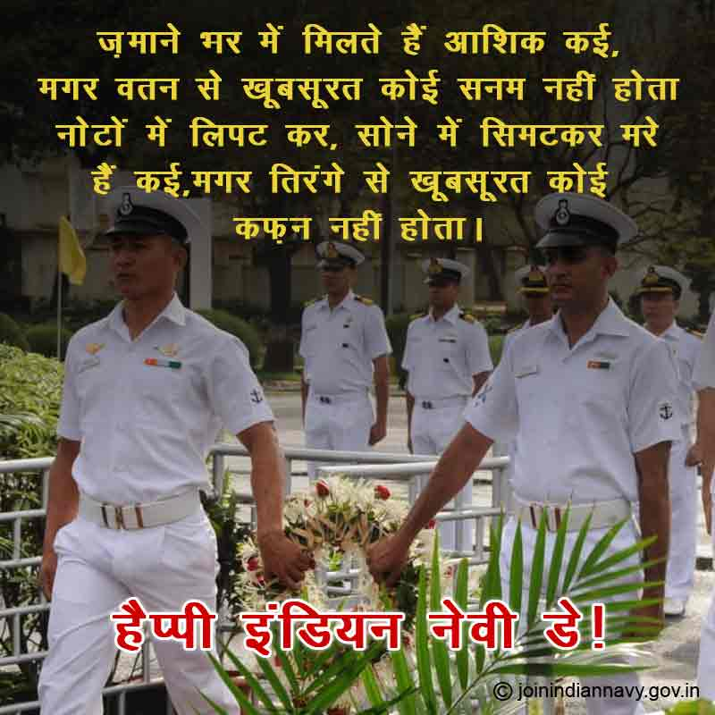 indian navy day quotes image7