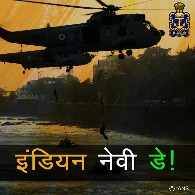 indian navy day quotes image8