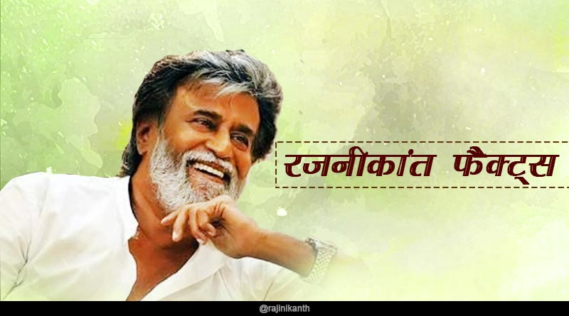 interesting facts about rajnikanth