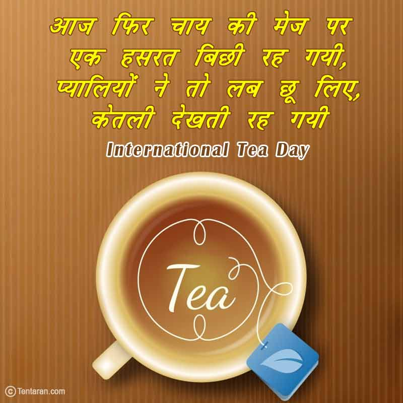 international tea day image1