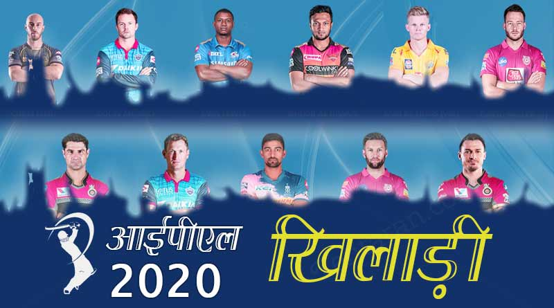 ipl 2020 auction registered players list