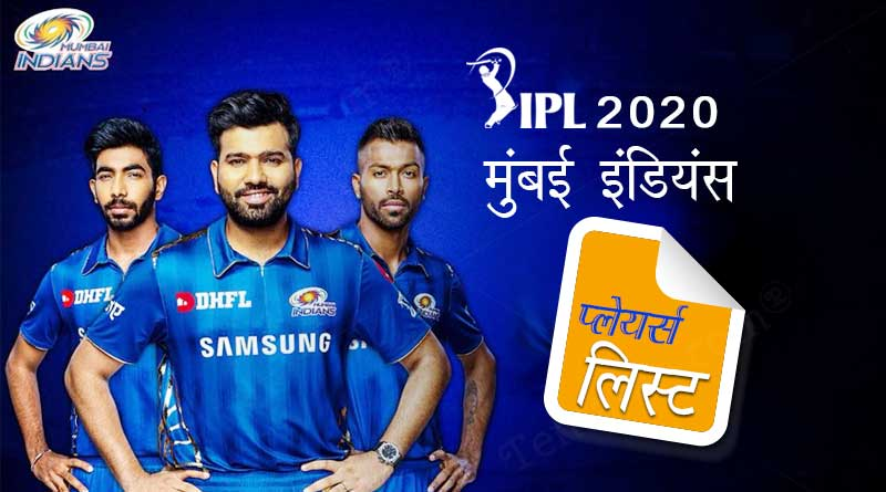 ipl 2020 mumbai indians team players list