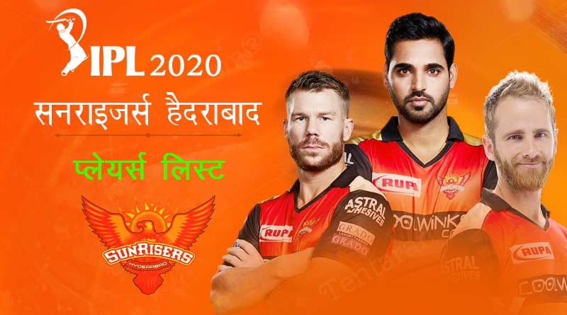 ipl 2020 sunrisers hyderabad team players list