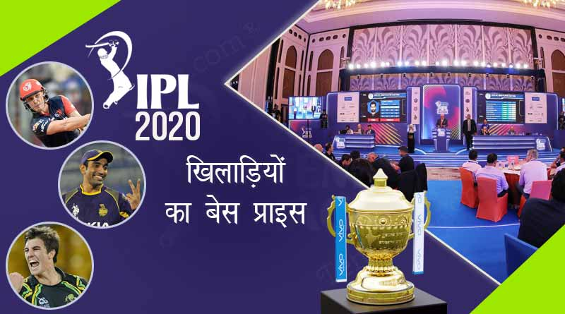 ipl auction 2020 players base price list