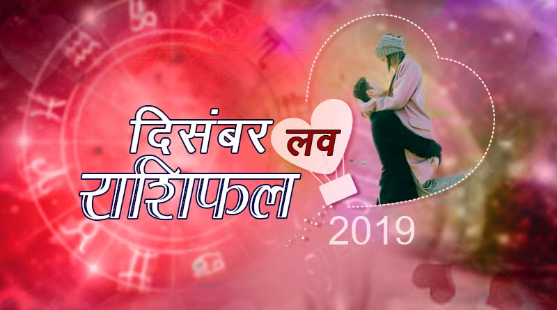 love horoscope december 2019