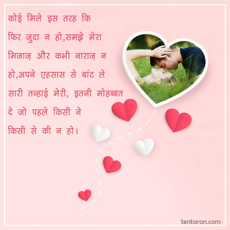 romantic whatsapp status image1