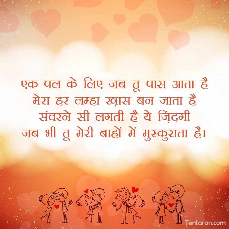 romantic whatsapp status image7