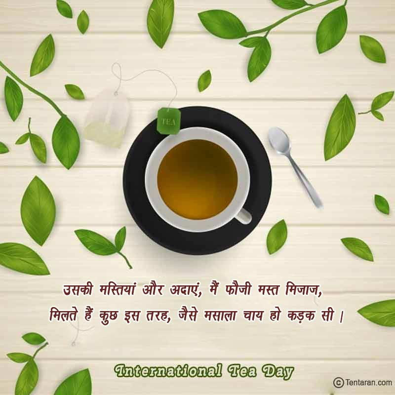 international tea day image16