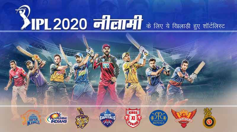 vivo ipl 2020 auction player list