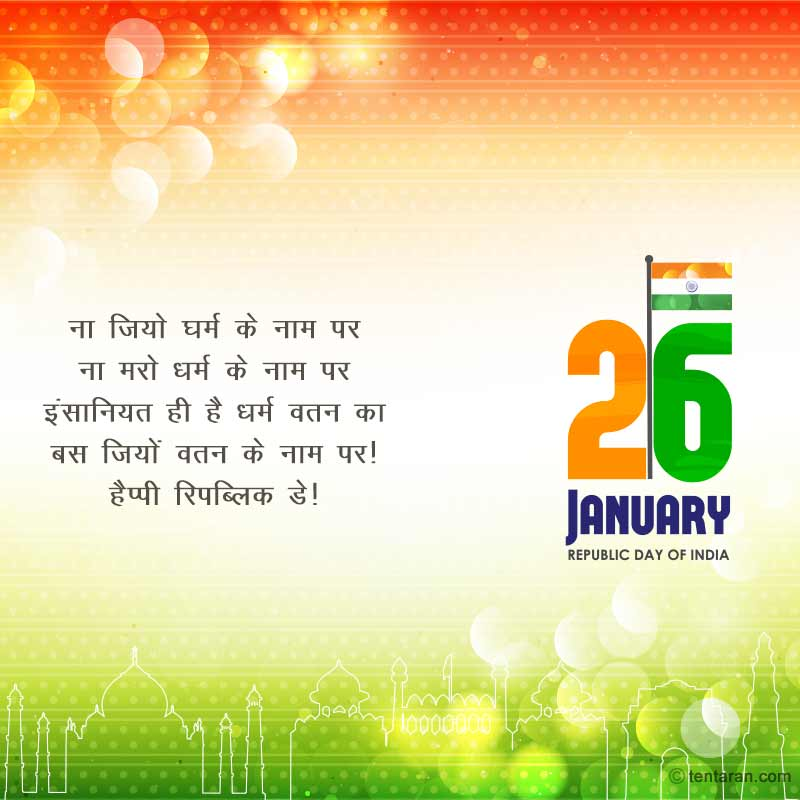 Best Republic day Quotes hindi