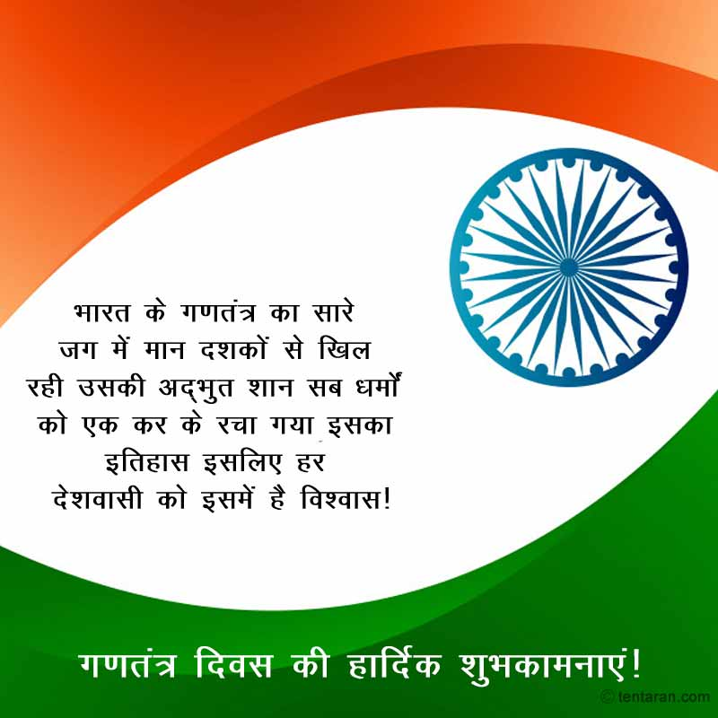 Happy Republic Day Wishes Images Special