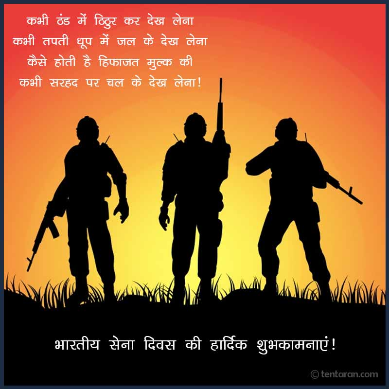 army day quote1