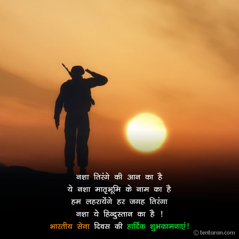 army day quote5