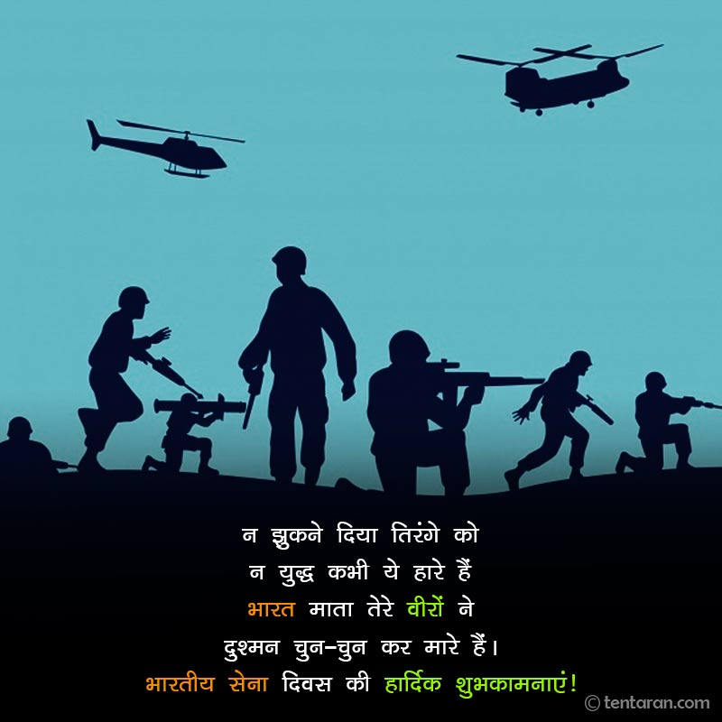 army day quote6