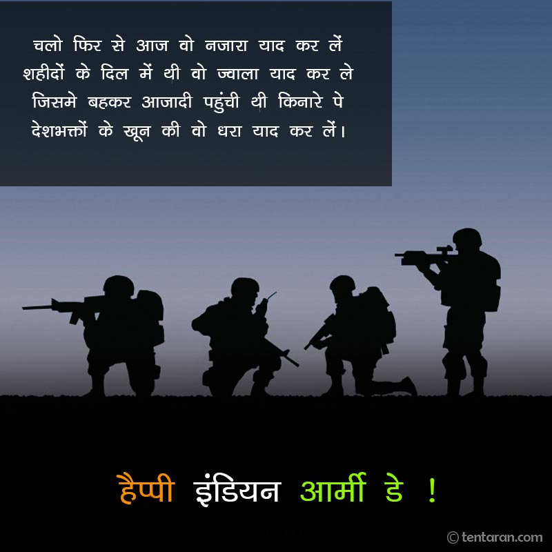 army day quote7