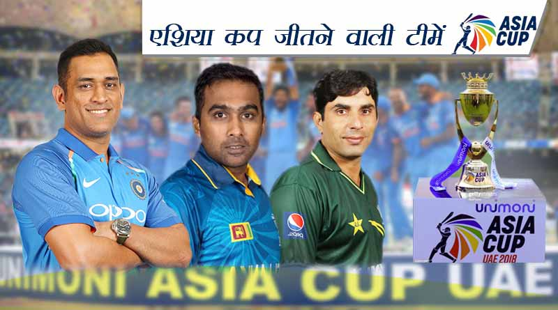asia cup winners list all time in hindi