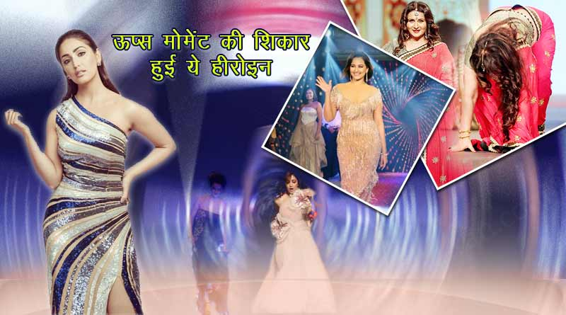 bollywood actresses who fell on ramp