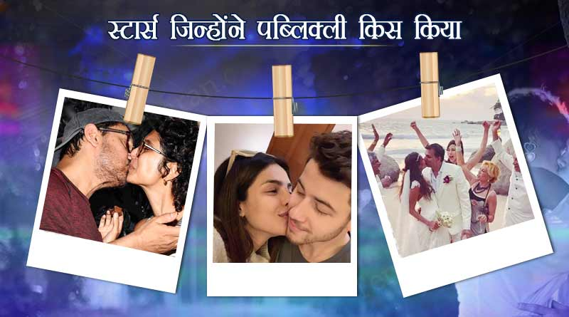 bollywood celebrities who kissed publicly news