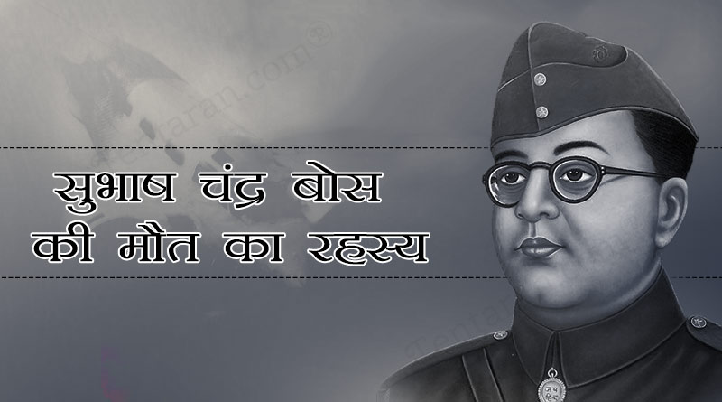 death mystery of subhash chandra bose
