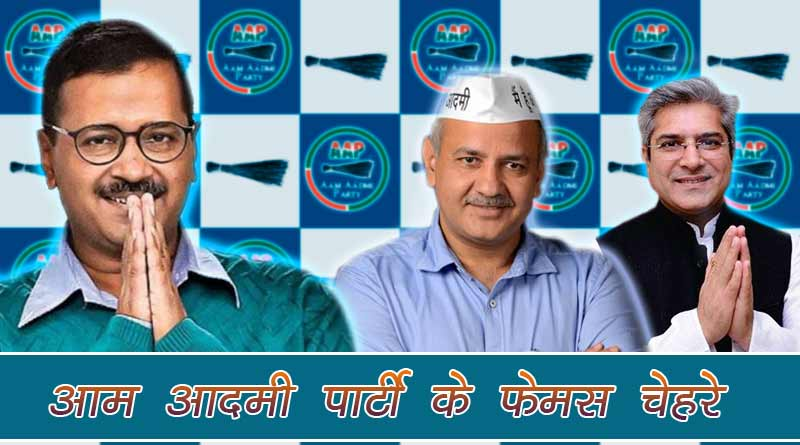 delhi famous aam aadmi party candidate list 2020