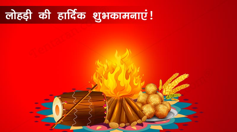 happy lohri wishes images quotes