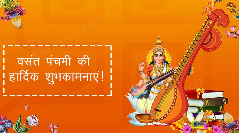 happy vasant panchmi quotes wishes hindi images