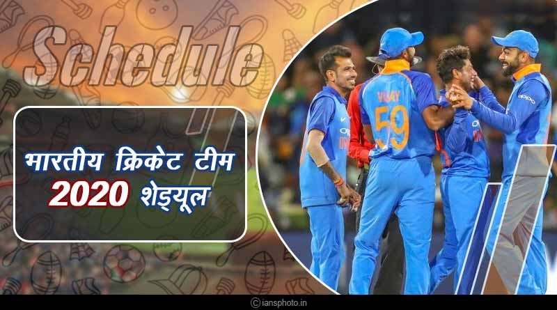 india next cricket match schedule 2020
