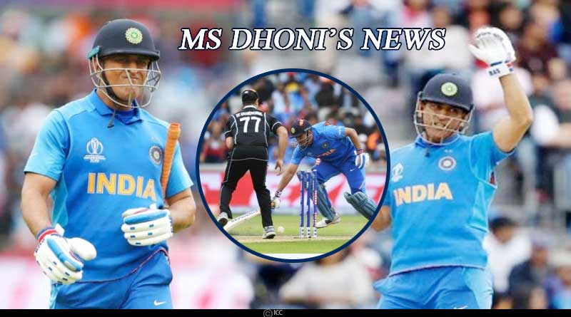 ms dhoni news on semi final run out