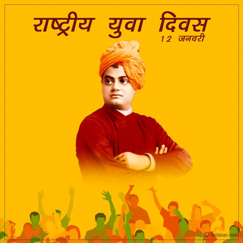 national youth day image8