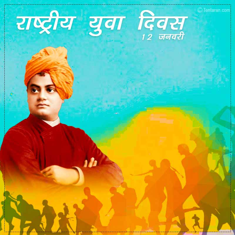 national youth day image9
