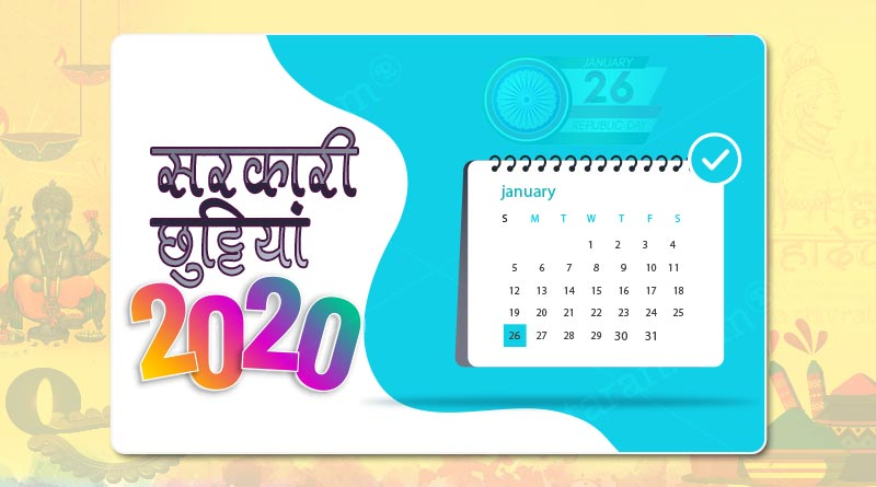public holidays 2020 india list