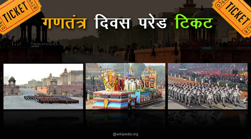 republic day parade tickets online booking 2020