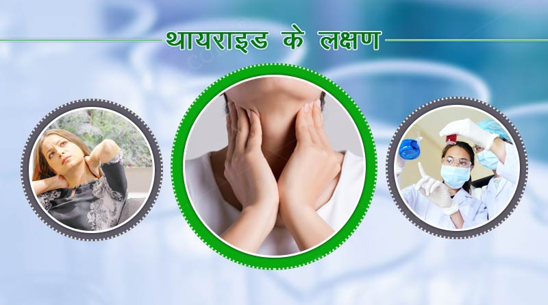 thyroid causes symptoms treatments in hindi