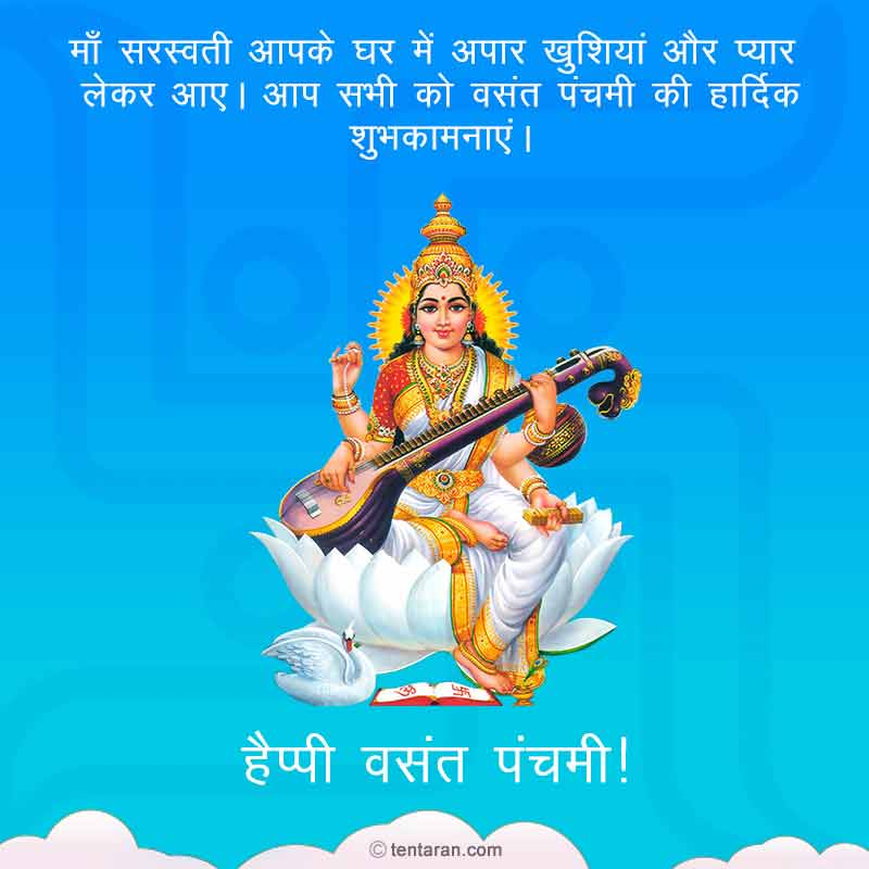 vasant panchmi quotes wishes hindi images whatsaap messages