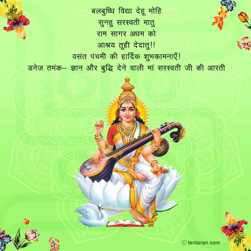 vasant panchmi quotes wishes hindi images whatsaap messages10