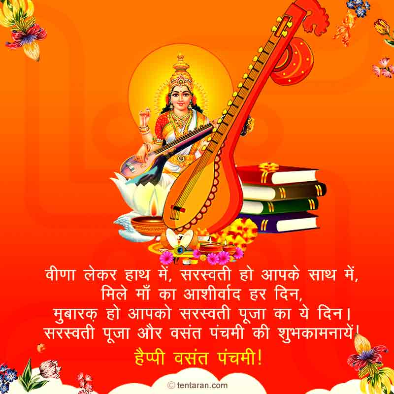 vasant panchmi quotes wishes hindi images whatsaap messages5