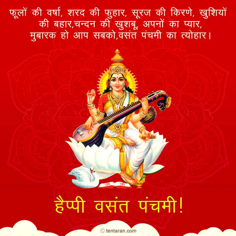 vasant panchmi quotes wishes hindi images whatsaap messages6
