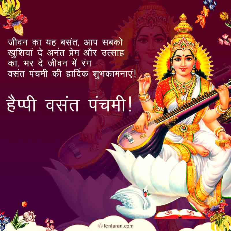 vasant panchmi quotes wishes hindi images whatsaap messages7