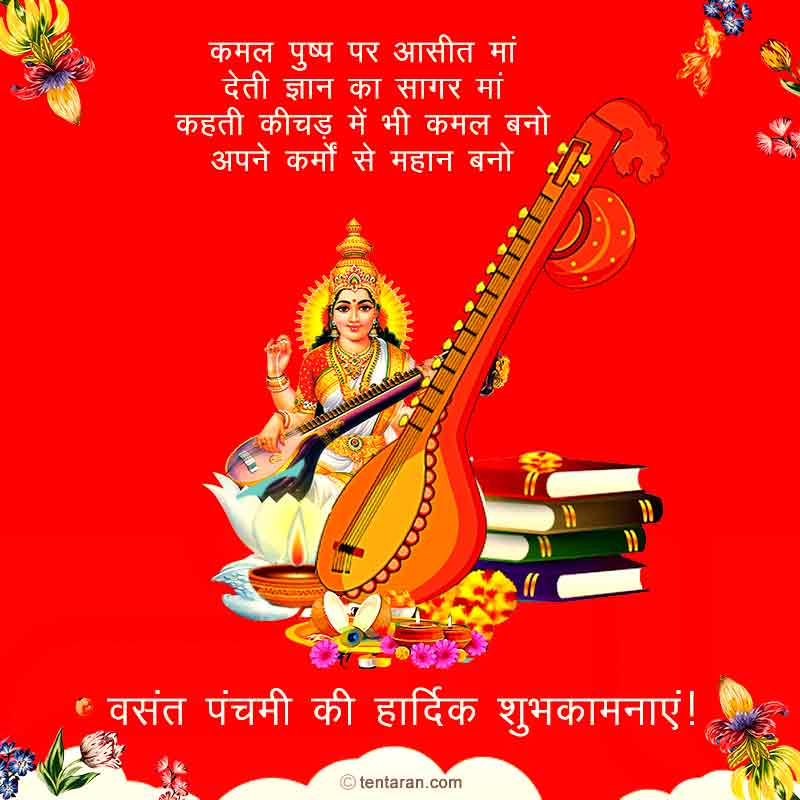 vasant panchmi quotes wishes hindi images whatsaap messages8
