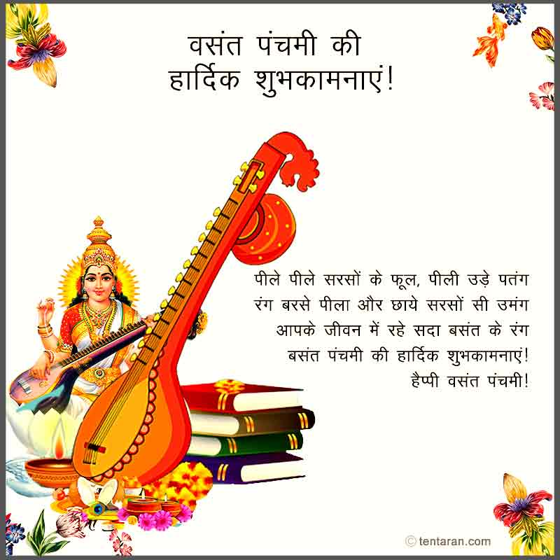 vasant panchmi quotes wishes hindi images whatsaap messages9