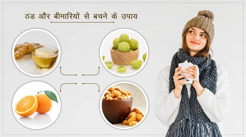 winter disease and treatment in hindi