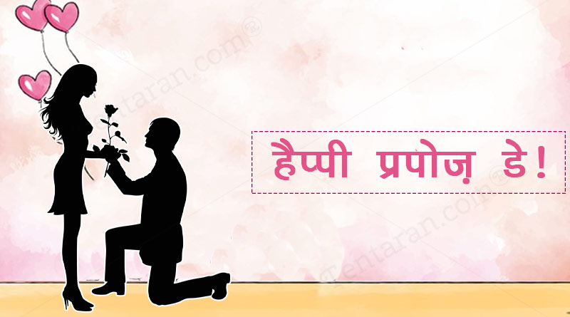 Happy Propose Day 2020 Quotes Imagesin Hindi
