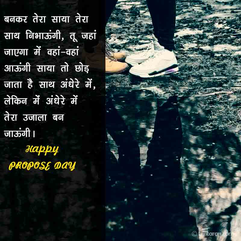 Happy Propose Day 2020 Quotes Imagesin Hindi10